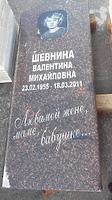 Стелла из Дымовского гранита