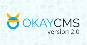 Основные изменения в OkayCMS 2.0