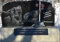 Городской мемориал