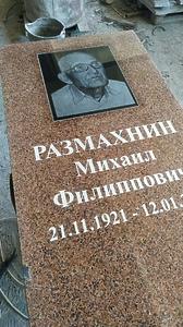 Стела Кордайский